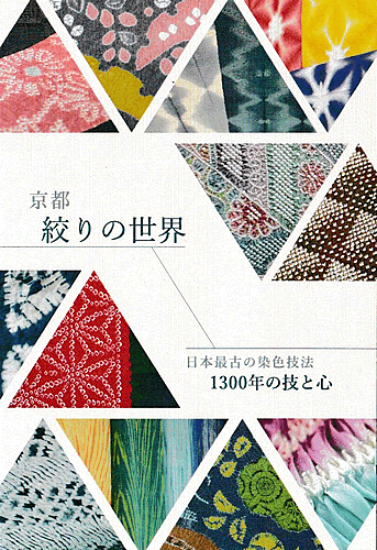 京都 絞りの世界