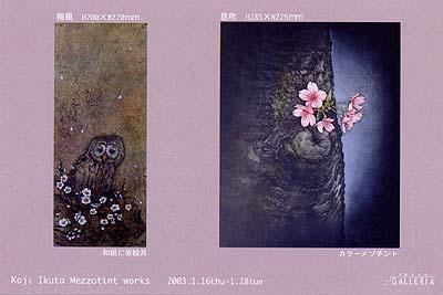 生田浩司銅版画展