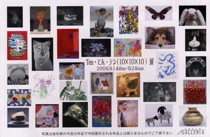 Ten・てん・テン(10cm×10cm×10cm)展