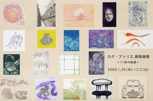 ログ・アトリエ 銅版画展-11年の軌跡-