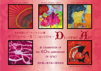 在日外国人アーティスト5人展