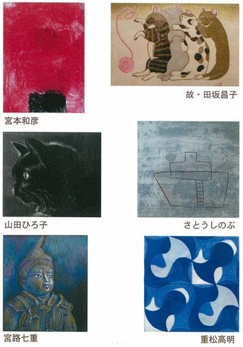 アニモ銅版画クラブ展