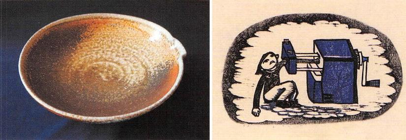 焼き〆型口鉢(鵜澤綱夫)/しこうさくご(みやぞぅ)