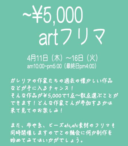 5000円アート展