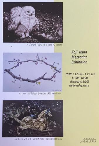 生田宏司銅版画展