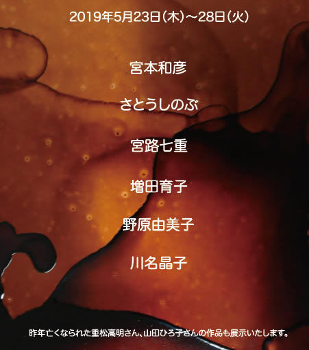 アニモ版画クラプ展(A室)/ほりあいあゆみ・尾谷方子二人展(B室)